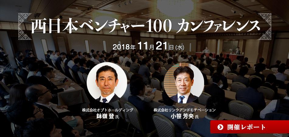 西日本ベンチャー100カンファレンス 2018 開催レポート