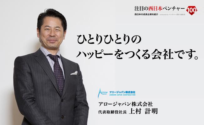 ひとりひとりのハッピーをつくる会社です。 アロージャパン株式会社 代表取締役社長 上村 計明