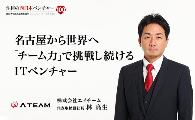 名古屋から世界へ「チーム力」で挑戦し続けるITベンチャー 株式会社エイチーム 代表取締役社長 林高生