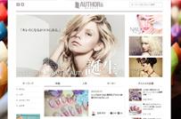 美容コラムWEBマガジン「AUTHORs JAPAN BEAUTY」