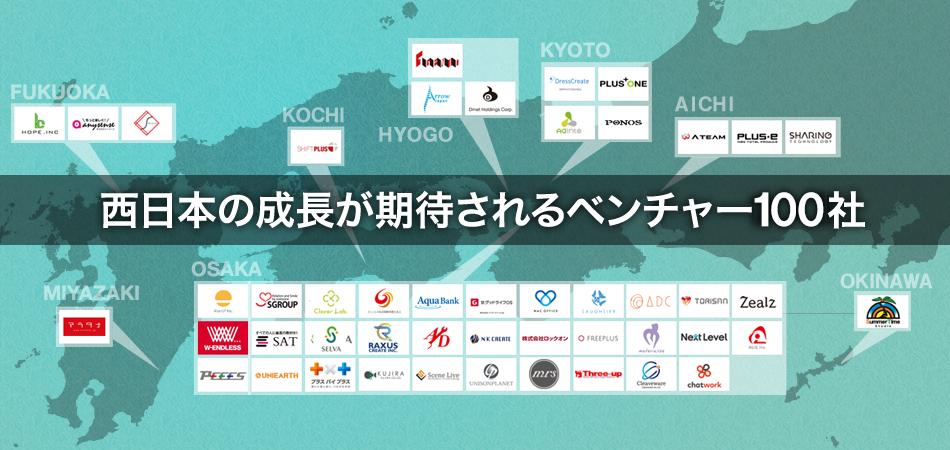 西日本の成長が期待されるベンチャー100社