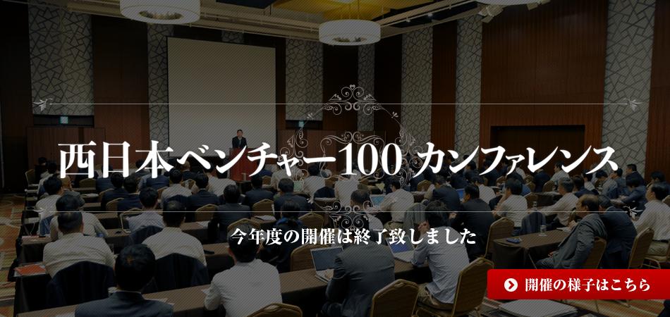西日本ベンチャー100カンファレンス