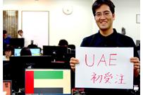 UAEの初受注を記念した一枚です