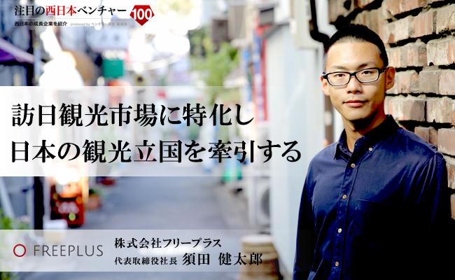 訪日観光市場に特化し、日本の観光立国を牽引する。 株式会社フリープラス 代表取締役社長 須田 健太郎