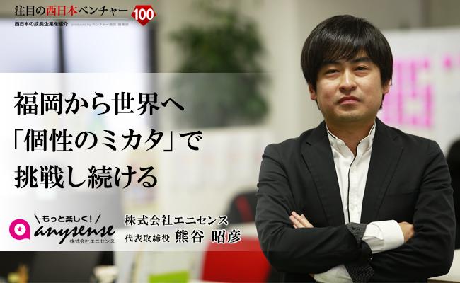 福岡から世界へ「個性のミカタ」で挑戦し続ける 株式会社エニセンス 代表取締役 熊谷 昭彦