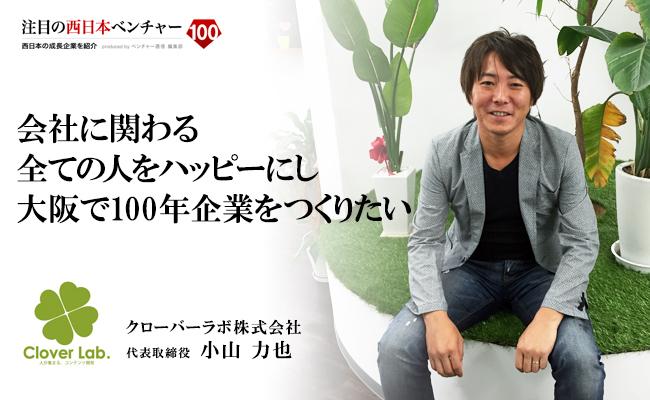 会社に関わる全ての人をハッピーにし、大阪で100年企業をつくりたい。 クローバーラボ株式会社 代表取締役 小山 力也