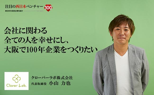 会社に関わる全ての人を幸せにし、大阪で100年企業をつくりたい。 クローバーラボ株式会社 代表取締役 小山 力也