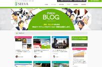WEBマーケティングに関するブログも公開中