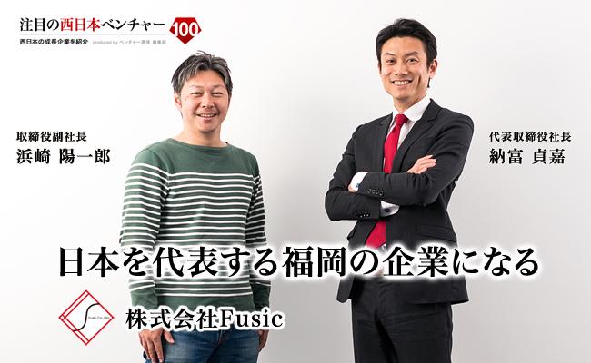 日本を代表する福岡の企業になる 株式会社Fusic 代表取締役社長 納富 貞嘉