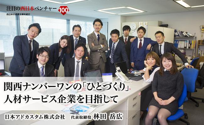 日本アドカスタム株式会社