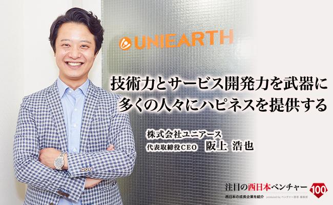 技術力とサービス開発力を武器に、多くの人々にハピネスを提供する。 株式会社ユニアース 代表取締役CEO 阪上 浩也
