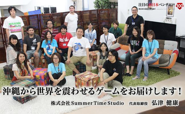 沖縄から世界を震わせるゲームをお届けします! 株式会社SummerTimeStudio 代表取締役 弘津 健康