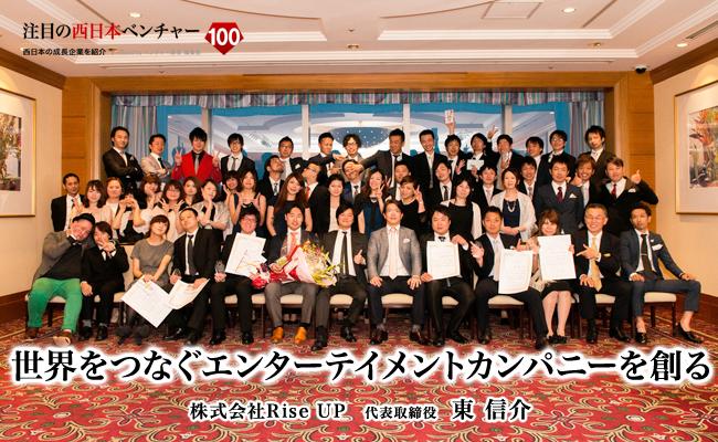 世界をつなぐエンターテイメントカンパニーを創る 株式会社Rise UP 代表取締役 東 信介