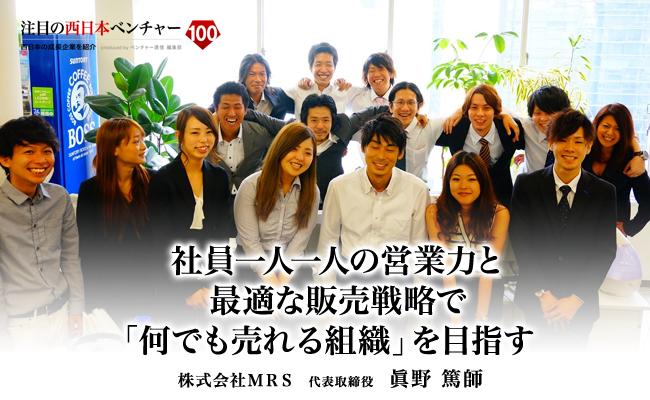 社員一人一人の営業力と最適な販売戦略で「何でも売れる組織」を目指す 株式会社MRS 代表取締役 眞野 篤師