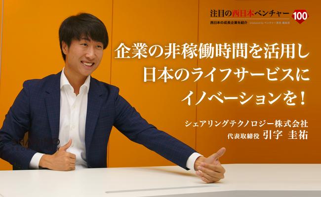 企業の非稼働時間を活用し、日本のライフサービスにイノベーションを! シェアリングテクノロジー株式会社 代表取締役 引字 圭祐