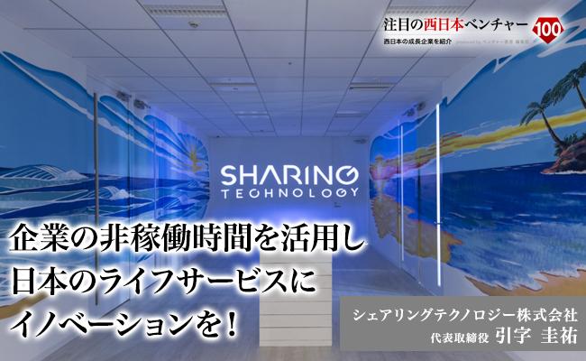 企業の非稼働時間を活用し、日本のライフサービスにイノベーションを! シェアリングテクノロジー株式会社 代表取締役CEO 引字 圭祐
