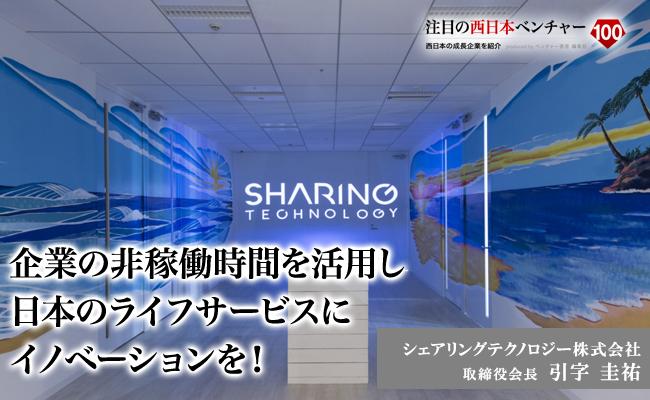 企業の非稼働時間を活用し、日本のライフサービスにイノベーションを! シェアリングテクノロジー株式会社 取締役会長 引字 圭祐