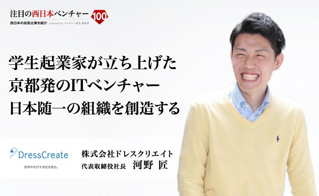学生起業家が立ち上げた京都発のITベンチャー。<br /> 日本随一の組織を創造する。 株式会社ドレスクリエイト 代表取締役社長 河野 匠