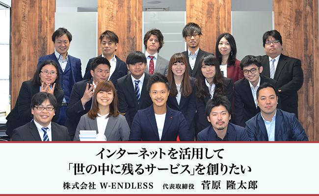 インターネットを活用して「世の中に残るサービス」を創りたい。 株式会社W-ENDLESS 代表取締役 菅原 隆太郎