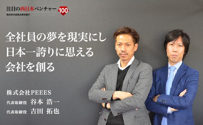 全社員の夢を現実にし、日本一誇りに思える会社を創る 株式会社PEEES 代表取締役 谷本 浩一