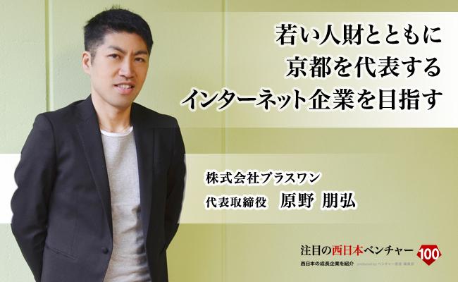 若い人財とともに京都を代表するインターネット企業を目指す 株式会社プラスワン 代表取締役 原野 朋弘
