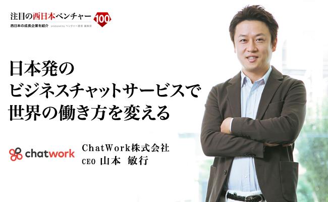日本発のビジネスチャットサービスで<br /> 世界の働き方を変える ChatWork株式会社 CEO 山本 敏行