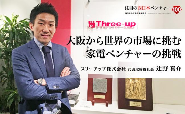 大阪から世界の市場に挑む家電ベンチャーの挑戦 スリーアップ株式会社 代表取締役社長 辻野 真介