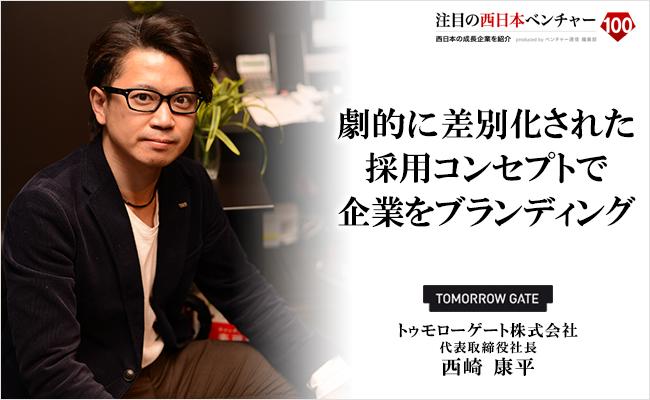 劇的に差別化された採用コンセプトで企業をブランディング トゥモローゲート株式会社 代表取締役社長 西崎 康平