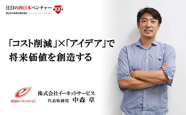 「コスト削減」×「アイデア」で将来価値を創造する 株式会社イーネットサービス 代表取締役 中森 章