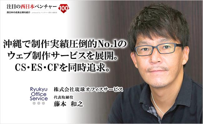 沖縄で制作実績圧倒的No.1のウェブ制作サービスを展開。<br /> CS・ES・CFを同時追求。<br />  株式会社琉球オフィスサービス 代表取締役 藤本 和之