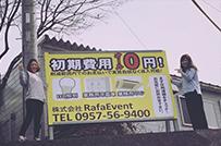 長崎県内に看板を設置しています!