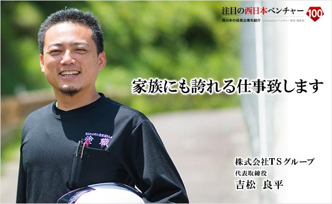 家族にも誇れる仕事致します 株式会社TSグループ 代表取締役 吉松 良平
