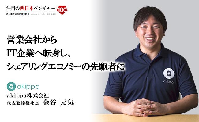 営業会社からIT企業へ転身し、シェアリングエコノミーの先駆者に akippa株式会社 代表取締役社長 金谷元気