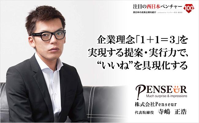 """企業理念「1+1=3」を実現する提案・実行力で、""""いいね""""を具現化する 株式会社Penseur 代表取締役 寺嶋 正浩"""