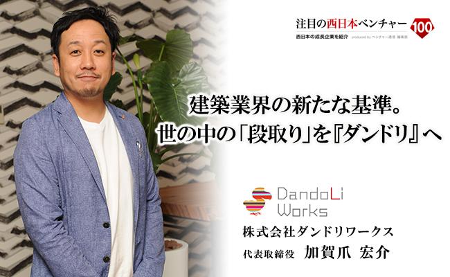 建築業界の新たな基準。世の中の「段取り」を『ダンドリ』へ 株式会社ダンドリワークス 代表取締役 加賀爪 宏介