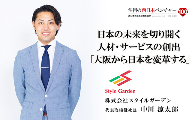 日本の未来を切り開く人材・サービスの創出<br /> 「大阪から日本を変革する」 株式会社スタイルガーデン 代表取締役社長 中川 涼太郎