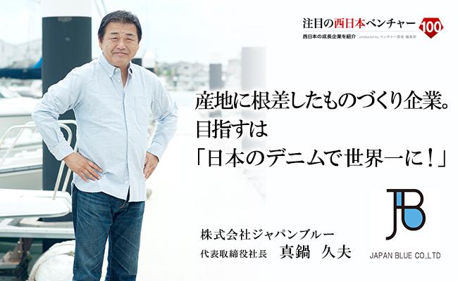 産地に根差したものづくり企業。目指すは「日本のデニムで世界一に!」 株式会社ジャパンブルー 代表取締役社長 真鍋 久夫