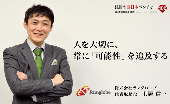 人を大切に、常に「可能性」を追及する 株式会社ラングローブ 代表取締役 土居 信一