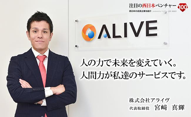 人の力で未来を変えていく。人間力が私達のサービスです。 株式会社アライヴ 代表取締役 宮﨑 真輝