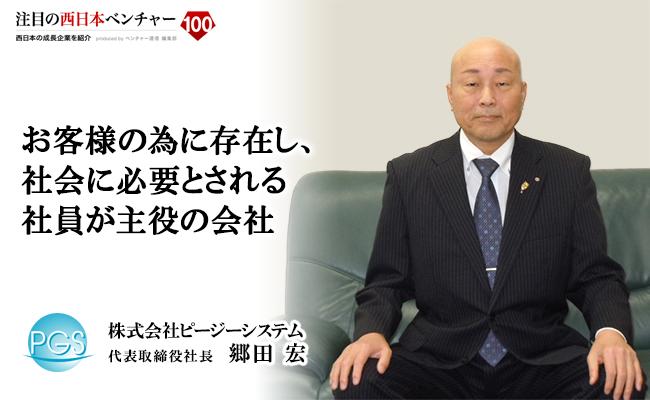 お客様の為に存在し、社会に必要とされる社員が主役の会社 株式会社ピージーシステム 代表取締役社長 郷田 宏