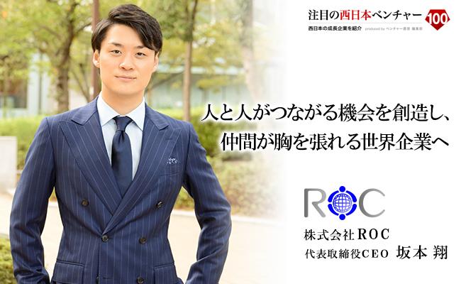 人と人がつながる機会を創造し、仲間が胸を張れる世界企業へ 株式会社ROC 代表取締役CEO 坂本 翔