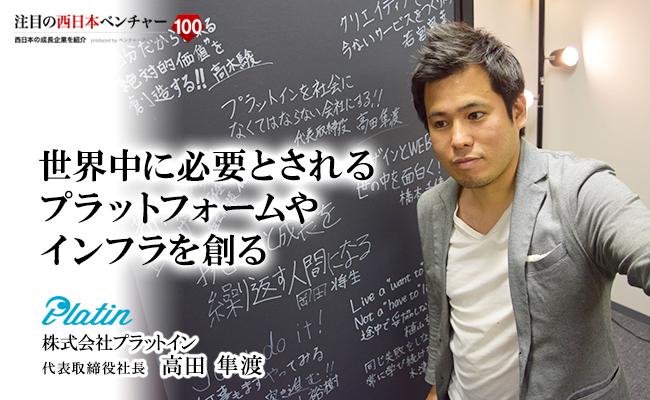 世界中に必要とされるプラットフォームやインフラを創る 株式会社プラットイン 代表取締役社長 高田 隼渡