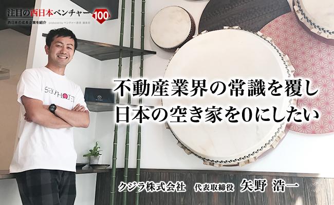 不動産業界の常識を覆し、日本の空き家を0にしたい。 クジラ株式会社 代表取締役 矢野 浩一