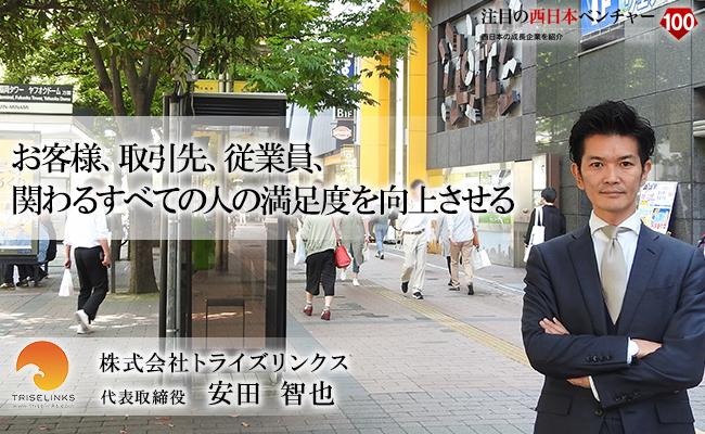 お客様、取引先、従業員、関わるすべての人の満足度を向上させる 株式会社トライズリンクス 代表取締役 安田 智也