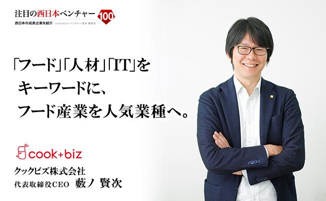 「フード」「人材」「IT」をキーワードに、フード産業を人気業種へ。 クックビズ株式会社 代表取締役CEO 藪ノ 賢次