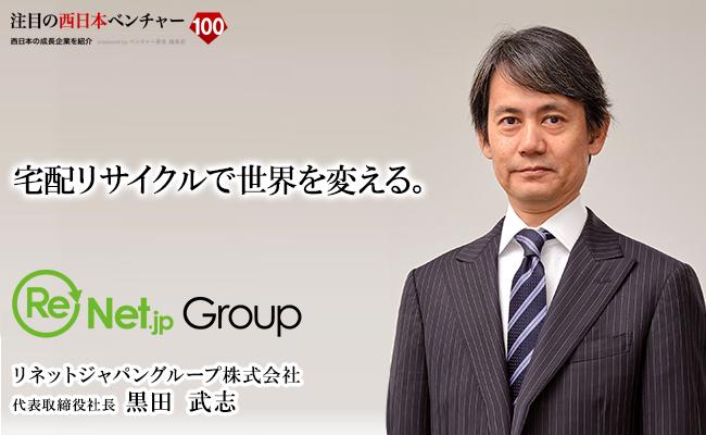 宅配リサイクルで世界を変える。 リネットジャパングループ株式会社 代表取締役社長 黒田 武志
