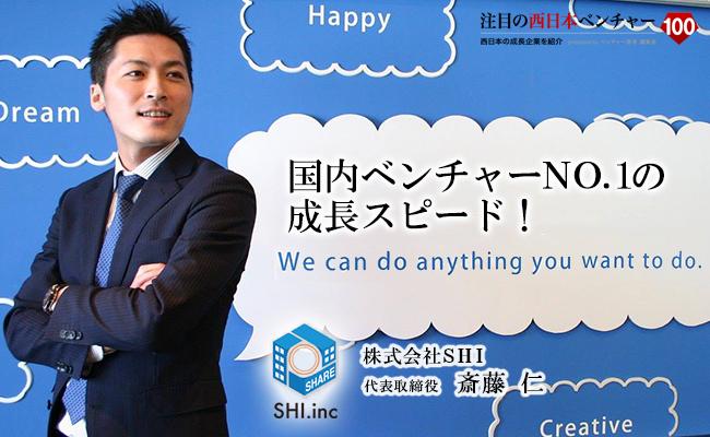 国内ベンチャーNO.1の成長スピード! 株式会社SHI 代表取締役 斎藤 仁