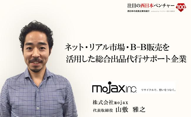 ネット・リアル市場・B-B販売を活用した総合出品代行サポート企業 株式会社mojax 代表取締役 山敷 雅之
