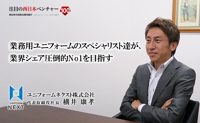 業務用ユニフォームのスペシャリスト達が、業界シェア圧倒的No1を目指す ユニフォームネクスト株式会社 代表取締役社長 横井 康孝