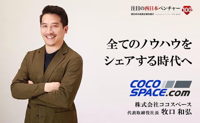 全てのノウハウをシェアする時代へ 株式会社ココスペース 代表取締役社長 牧口 和弘